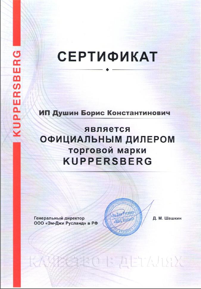 Kuppersberg
