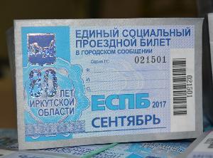 В Иркутской области с 17 августа в муниципалитетах Приангарья, не перешедших на электронные проездные билеты, начнется реализация ЕСПБ единого образца