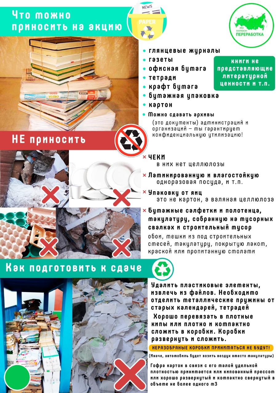 С 01 апреля по 25 мая 2019 г. в Иркутской области пройдет Экомарафон ПЕРЕРАБОТКА «Сдай макулатуру – спаси дерево!».