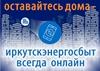 «Иркутская энергосбытовая компания» продлевает действие специальной меры поддержки для жителей региона