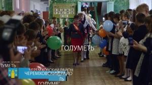 25.05.2018 Последний звонок прозвенел в Черемховском районе!