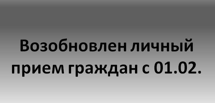 Администрация Черемховского района с 1 февраля 2021г. возобновляет личный приём граждан по предварительной записи и с соблюдением санитарных требований