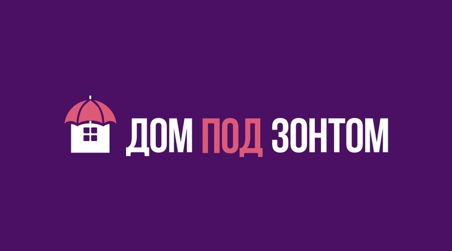 Социальный проект «Дом под зонтом. Продвижение ценностей позитивного родительства посредством интернета и СМИ»