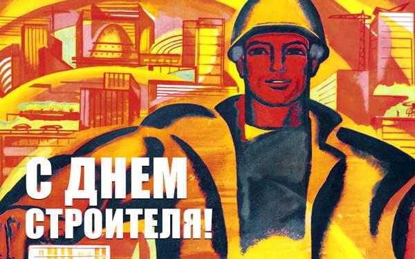 Во второе воскресенье августа в России отмечают свой профессиональный праздник строители.