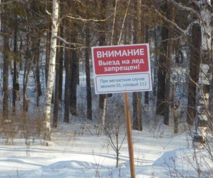 Проходит акция «Безопасный лед»