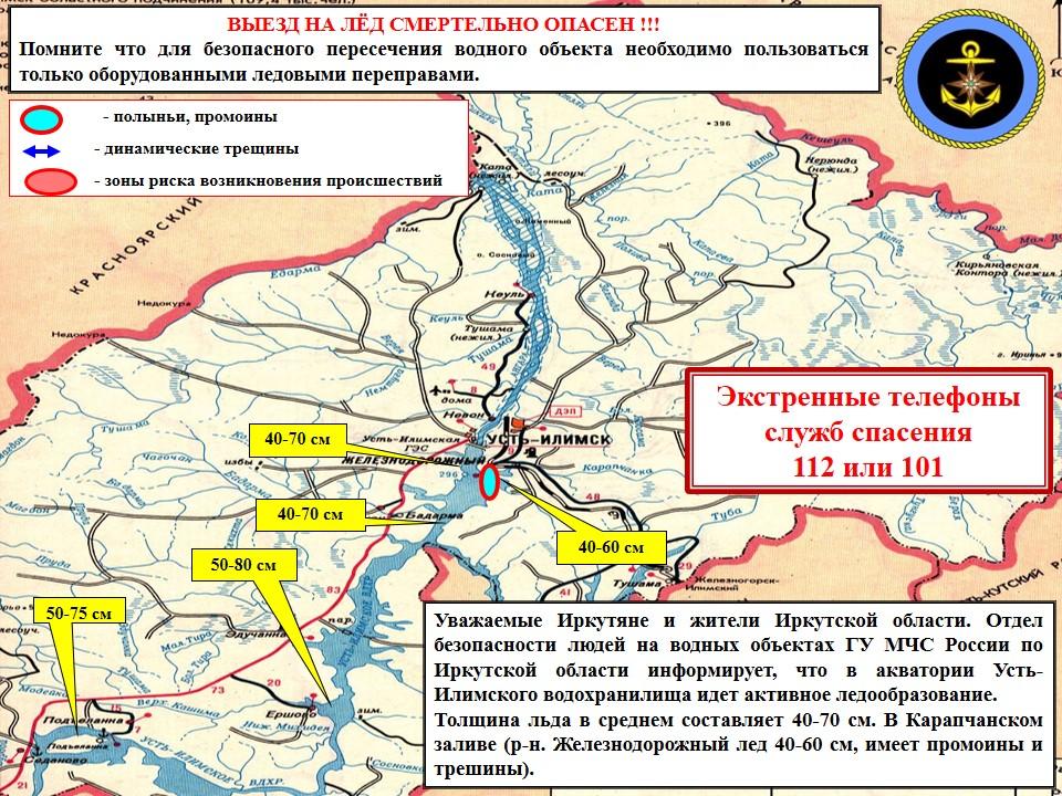 Карта рисков с указанием толщины льда Усть-Илимского водохранилища