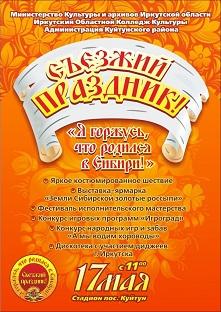 Я горжусь, что я родился в Сибири