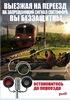 Безопасность движения на железнодорожных переездах