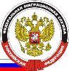 Деятельность миграционной службы России