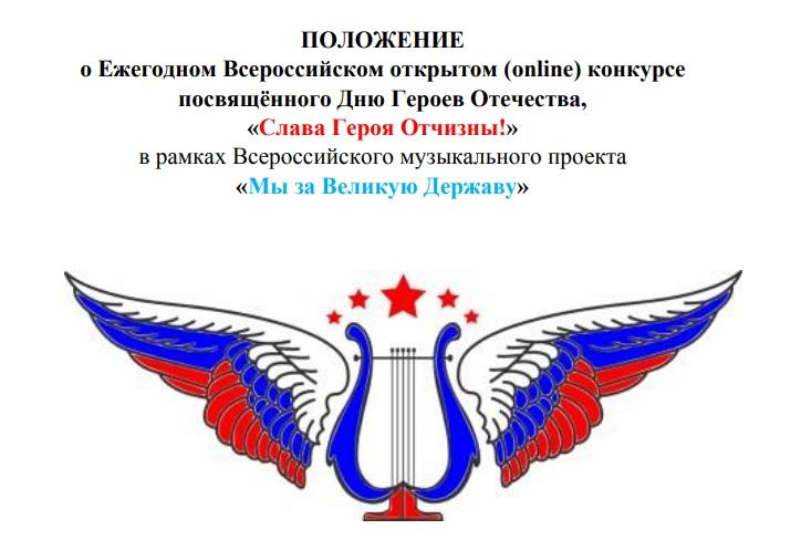 Ежегодный всероссийский открытый дистанционный (online) конкурс «Слава Героям Отчизны!»