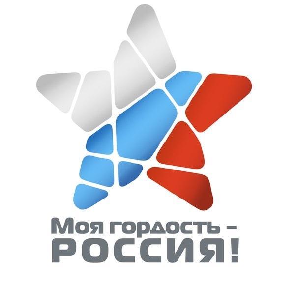 О проведении молодежного патриотического конкурса «Моя гордость – Россия!»