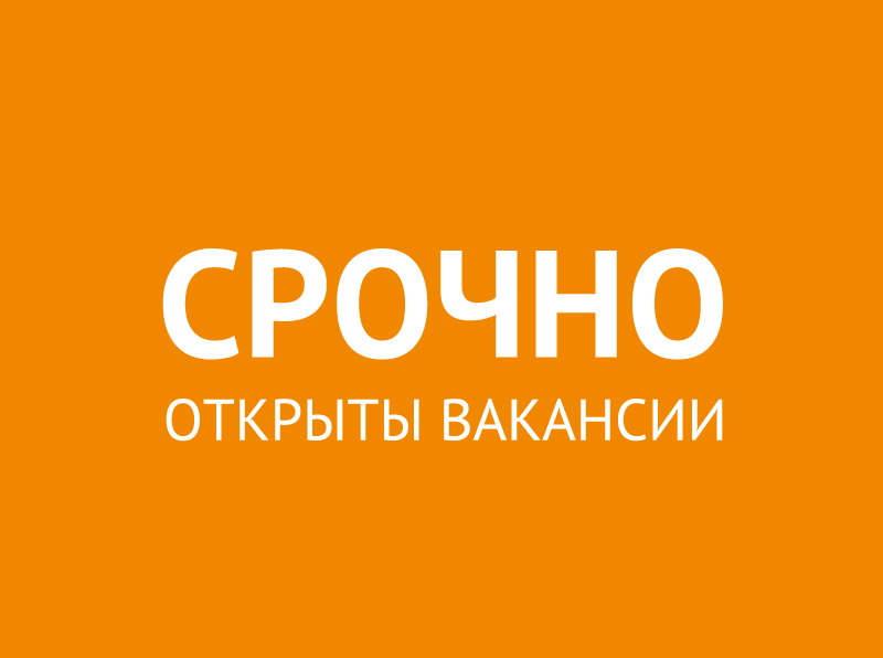Центр занятости населения информирует