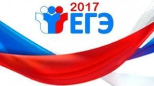 Начался прием заявлений на участие в дополнительном (сентябрьском) периоде ЕГЭ-2017