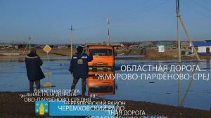 30.03.2018 Не дороги, а реки! Наводнение в Черемховском районе! SOS!