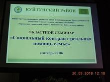 На базе ОГКУ УСЗН по Куйтунскому району» прошел областной семинар  «Социальный контракт – реальная помощь семье»