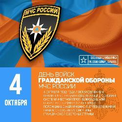 Гражданской обороне Российской Федерации –  89 лет!