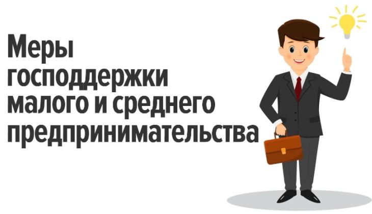 Бизнес – приемная для представителей предпринимательства