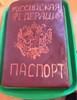 «Паспорт глазами детей»