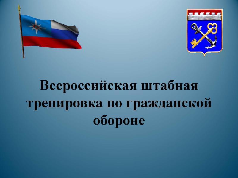 Всероссийская штабная тренировка по гражданской обороне