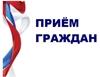 12 декабря мобильная группа Правительства Иркутской области проведет в районе прием граждан, пострадавших от паводка