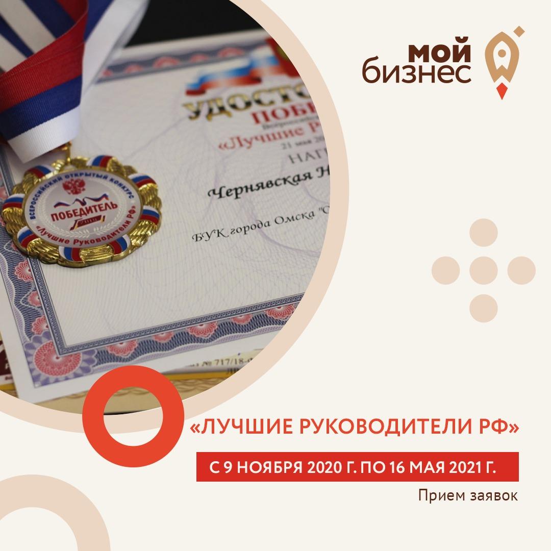 Всероссийский открытый конкурс «Лучшие Руководители РФ» приглашает к участию талантливых и ответственных руководителей