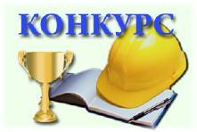 Конкурс на лучшую организацию работ по охране труда в Иркутской области по итогам 2018 года