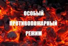 В Иркутской области продлен особый противопожарный режим