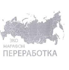 С 16 сентября по 31 октября 2019 г. в Иркутской области пройдет Экомарафон ПЕРЕРАБОТКА «Сдай макулатуру - спаси дерево!».
