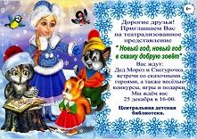 """Дорогие друзья! Приглашаем Вас на театрализованное представление""""Новый год, Новый год в сказку добрую зовет"""""""