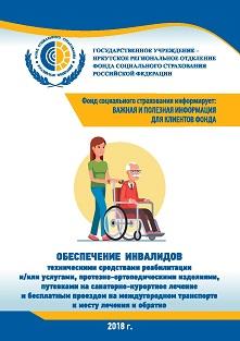 Фонд социального страхования информирует: ВАЖНАЯ И ПОЛЕЗНАЯ ИНФОРМАЦИЯ ДЛЯ КЛИЕНТОВ ФОНДА