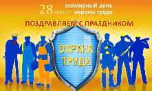 28 апреля 2021 года – Всемирный день охраны труда
