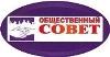 Общественный совет: православие, духовность и патриотизм