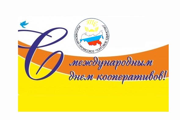 Уважаемые работники и ветераны потребительской кооперации Качугского района!