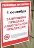1 сентября будет запрещена продажа алкоголя