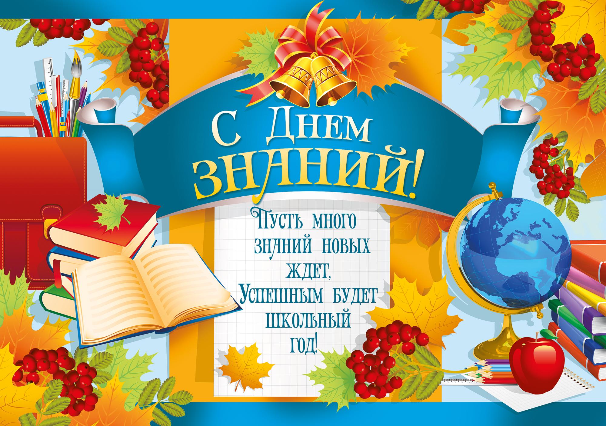 Дорогие школьники! Уважаемые учителя и родители! Примите самые искренние поздравления с Днем знаний и началом нового учебного года!