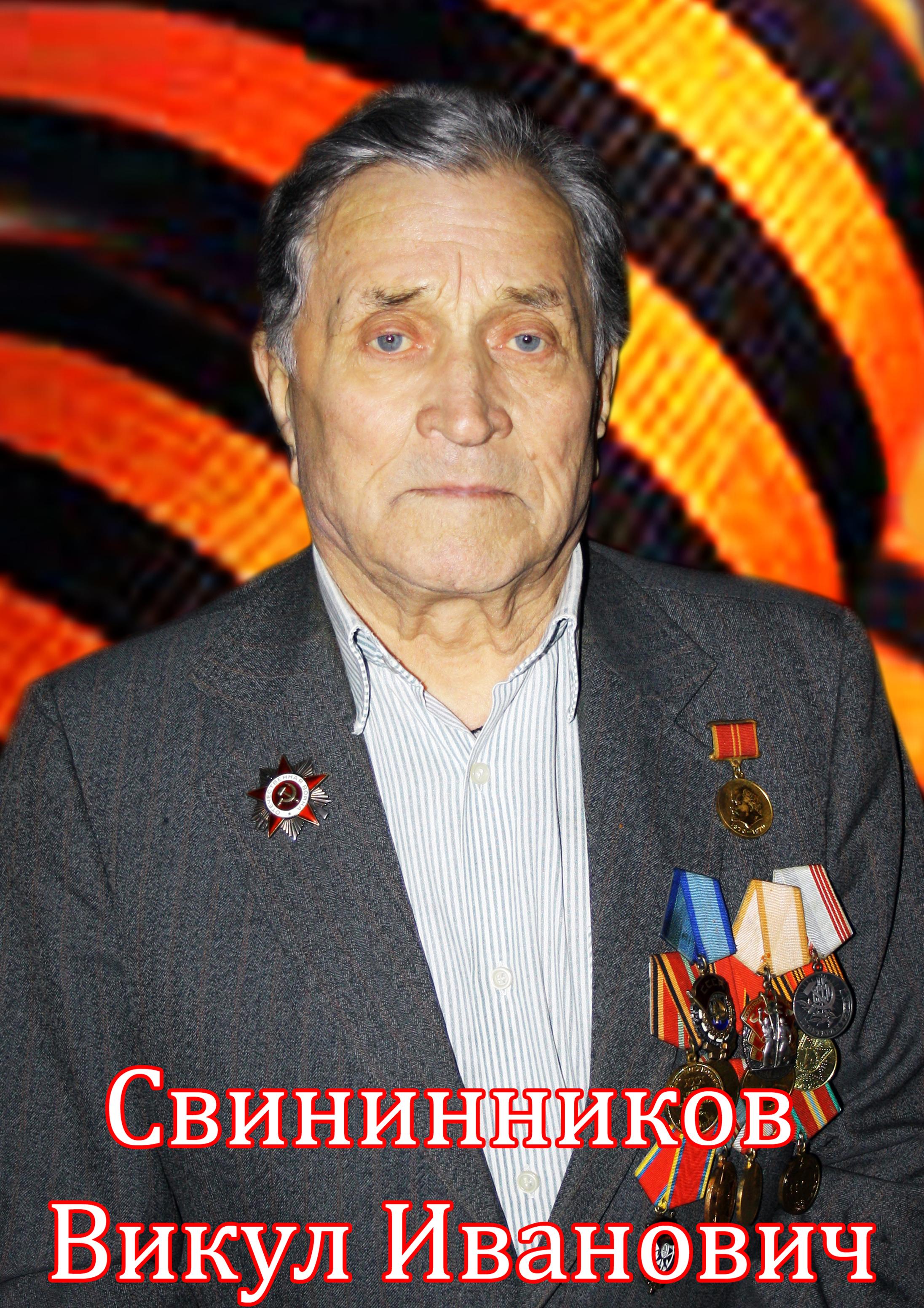 6 апреля 2018 года ушел из жизни Свинниников Викул Иванович, участник Великой Отечественной войны