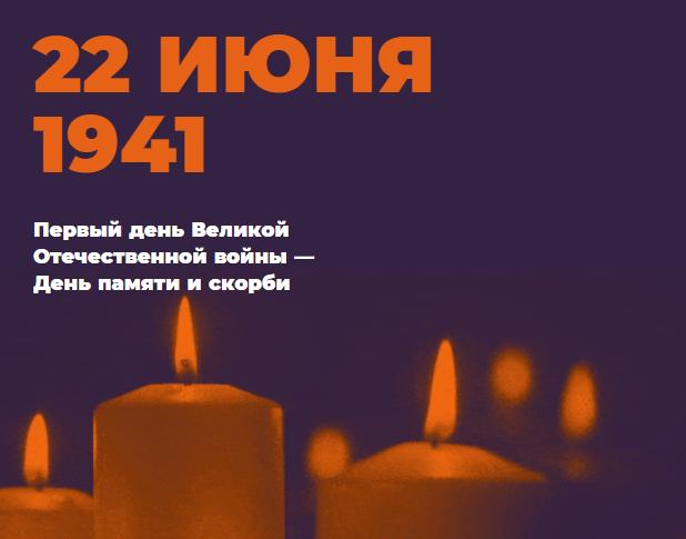 Акция «Свеча памяти» проводится с 15 по 22 июня в онлайн-формате