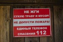Особый противопожарный режим продолжает действовать в северных районах области и Кимильтейском МО Зиминского района