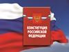 Обоснованным назвал Президент РФ Владимир Путин закрепление в Конституции поправок об особом отношении к детям