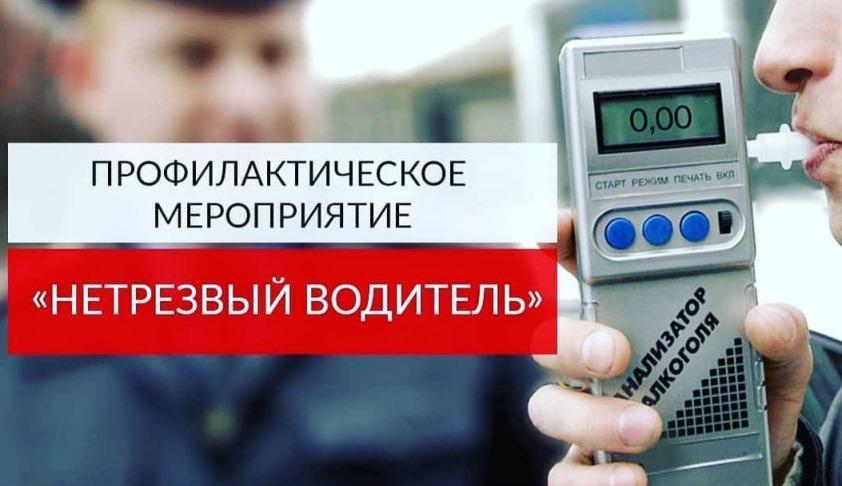 Госавтоинспекция проведет проверку водителей на состояние опьянения