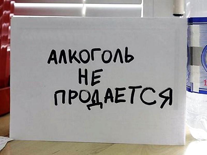О запрете розничной продажи алкогольной продукции на территории Качугского района  в День Знаний