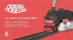 В Иркутскую область прибудет «Поезд Победы. Наука в годы Великой Отечественной войны»