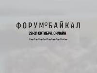 """Успей подать заявку на международный молодёжный форум """"Байкал"""""""