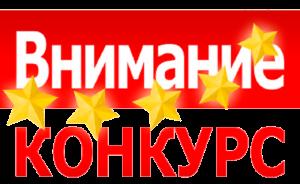 """Конкурс """"Лучшая организация, индивидуальный предприниматель в Куйтунском районе по проведению работы в сфере охраны труда"""""""