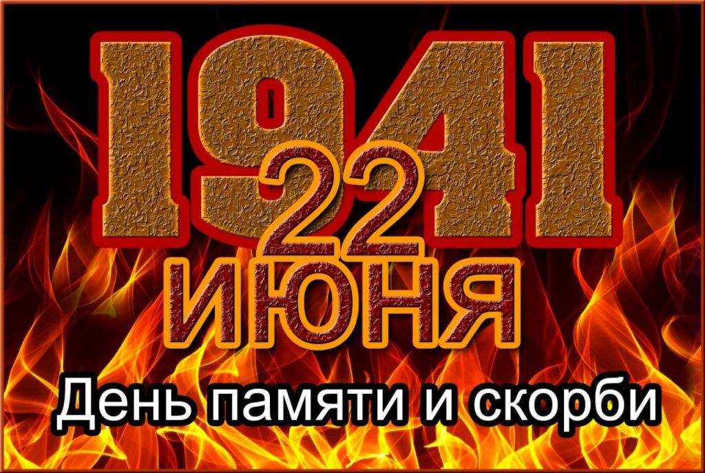 День Памяти и скорби. 80 лет с начала Великой Отечественной войны