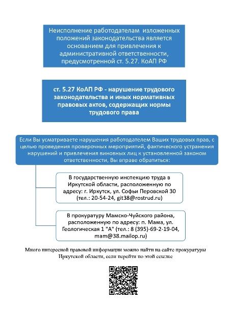 Информация прокуратуры Мамско-Чуйского района