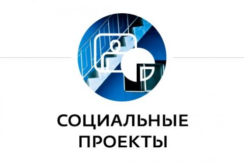 """Внимание! Уважаемые предприниматели! в Иркутской области проводится конкурс """"Лучший социальный проект года"""""""