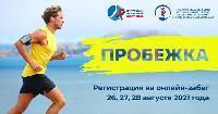 Приглашение к участию в спортивном мероприятии ИОЦ СПИД 26-28 августа 2021г.