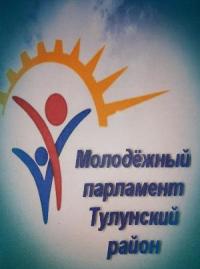 Если ты молод и инициативен - вступай в ряды Молодежного парламента Тулунского района