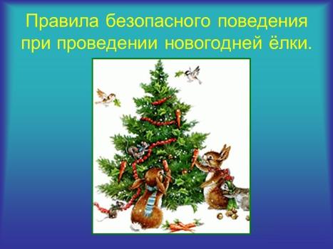 Безопасных новогодних праздников